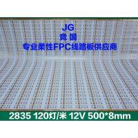 供应PCB线路板、电路板、软灯条线路板、单面板