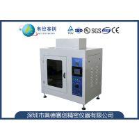 深圳奥德赛创 灼热丝试验仪 高质量 低价格 值得信赖