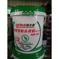 广州厂家直销KII通用型防水涂料