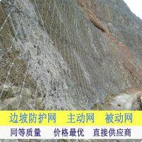 山体支护网 主动边坡防护网施工 钢丝绳网护坡网厂