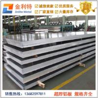 优质2024合金铝板 耐磨铝板批发价格