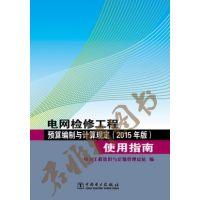 电网检修工程预算编制与计算规定(2015年版)使用指南