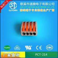 厂家直供建筑用电线PCT-214多功能接线端子 高品质多功能接线端子
