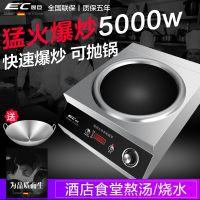 逸臣商用电磁炉5000w平面大功率电磁炒炉爆炒炉平汤炉灶商用炉