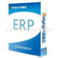 百业云ERP生产管理软件,订单计划管理BOM单 进销存追溯管理