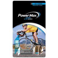 PowerMax给力贴-腰部对策便利包-肌贴-运动胶带-减缓下背部不适