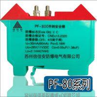 苏州倍佳安供应PF-806齐纳式安全栅