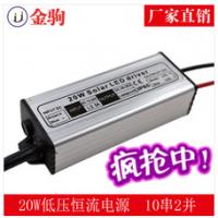 20W 输入DC12/24V 输出10串 电流 600MA DC-DC低压恒流电源