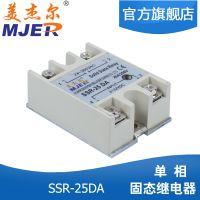美杰尔 SSR25DA 小型固态继电器 直流控交流 DA25A 单相