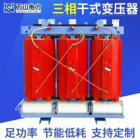 三相环氧树脂浇注干式电力变压器 SC 10Kv绝缘阻燃高频干式变压器