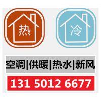 庆阳中央空调安装13150129393空调维保