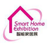 2018第五届上海国际智能家居展览会(全智展)