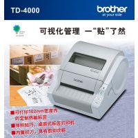 打印机优选 济南厂家出售兄弟TD-4000热敏电脑标签打印机