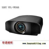 SONY索尼投影机VPL-VW368 家庭影院投影机