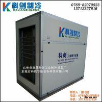 科剑中央空调(图),水冷柜式空调定制,宁波水冷柜式空调