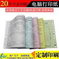 单据定做 送货发货单出库单收据联单银联单收费票据印刷三联印刷