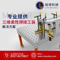 超德机械广州三维柔性焊接平台质量杠杠滴