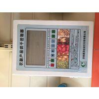 科地220V密集式烤房控制器 厂家专业定做烤房专用烤烟控制器 密集式烤烟烘干设备