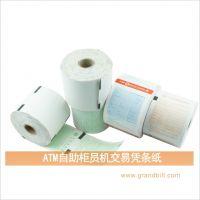 热敏纸厂家印刷卷装银联POS纸57*50定做ATM凭条纸80*120