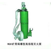 WQK高扬程灭火泵