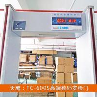 TC-600S手机厂安检门,深圳安检门厂家直销
