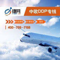 中欧DDP专线 WISH 速卖通 亚马逊 Ebay高效价优物流追踪有保障