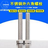 厂家直销 冷墩不锈钢螺丝 不锈钢外六角螺栓304规格齐全非标冷墩