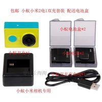 小蚁电池 小米小蚁运动相机电池 小蚁相机充电器 配件 两电一充