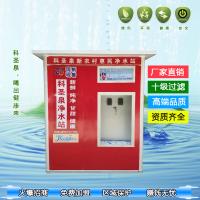 农村惠民健康净水站、净水设备、惠民健康饮水站、商用机、净水屋、科圣泉售水机