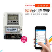 网络充值电表 微信支付手机软件充值预付费表