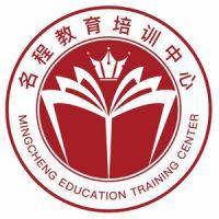 惠州市惠城区名程教育培训中心