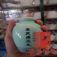 陶瓷药罐定做 陶瓷罐子厂家