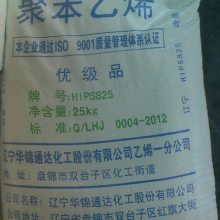 聚苯乙烯825盘锦乙烯HIPS825辽宁生产