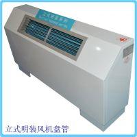 深圳立式明装机 340风量室内明装盘管 冷暖水明装空调