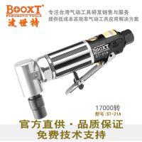 BOOXT波世特ST-21A弯头气动刻磨机打磨机90度直角风磨机砂轮抛光