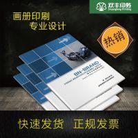 源头厂家宣传册定制产品目录册定做个性产品宣传册印刷可包设计