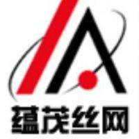 安平县蕴茂丝网制品有限公司