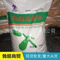 葡萄糖酸钠高纯度25KG工业级葡萄糖酸钠 国标优级品
