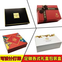 包装盒定制实体工厂礼盒OEM礼品盒设计加工定做专拍