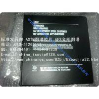 进口原版ASTM E192航空用熔模钢铸件底片图谱 ASTM E192标准底片