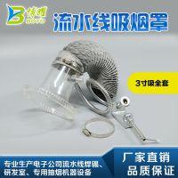 博耀2.5寸透明吸烟罩 电子厂抽风罩喇叭口小型焊锡抽烟罩 加厚透明吸烟罩