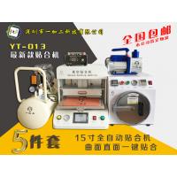 15寸全自动贴合机5件套 /分离机/真空泵/除泡机/空压机 一加二科技