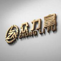 广州市众力富机械设备有限公司