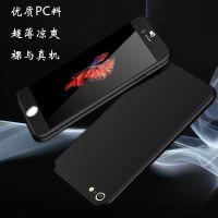 360度全包苹果保护套 iphone6S纤薄纯色简约手机壳前后盖生产批发