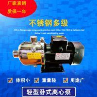 广州直销新瑞洪泵业GHL12-30轻型不锈钢多级离心泵微型直流水泵