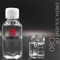 供应茂名石化D80溶剂油 出厂价格 无色透明