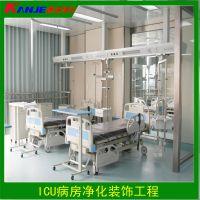 供应.ICU病房设计施工无菌手术室新建工程.