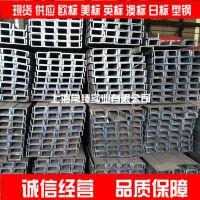基础工程用欧标槽钢长沙优质经销商 S355J0欧标槽钢UPN200*75*8.5