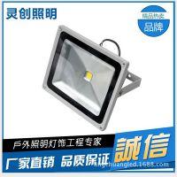 山东青岛灵创照明室外照明LED聚光灯10W/50W/100W/200W