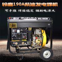 190A柴油发电电焊两用机铃鹿SHL190CW